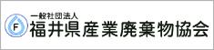 一般財団法人福井県産業廃棄物協会